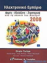 Ηλεκτρονικό εμπόριο 2008