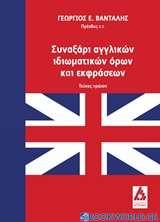Συναξάρι αγγλικών ιδιωματικών όρων και εκφράσεων