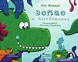 Bongo ο δεινόσαυρος
