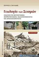 Γεωλογία των σεισμών