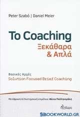 Το Coaching