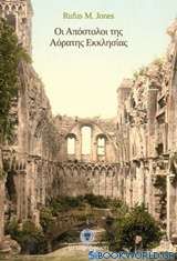 Οι Απόστολοι της αόρατης εκκλησίας