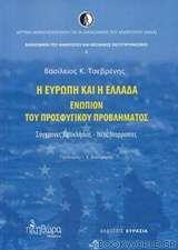 Η Ευρώπη και η Ελλάδα ενώπιον του προσφυγικού προβλήματος