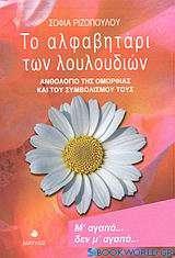 Το αλφαβητάρι των λουλουδιών