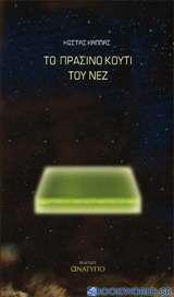 Το πράσινο κουτί του Νεζ