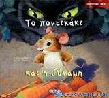 Το ποντικάκι και η δύναμη