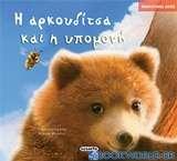 Η αρκουδίτσα και η υπομονή