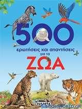 500 ερωτήσεις και απαντήσεις για τα ζώα