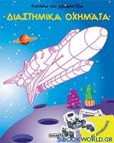 Διαστημικά οχήματα