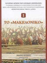 Το Μακεδονικό