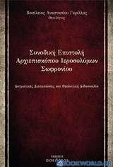 Συνοδική επιστολή Αρχιεπισκόπου Ιεροσολύμων Σωφρονίου