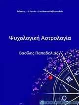 Ψυχολογική αστρολογία