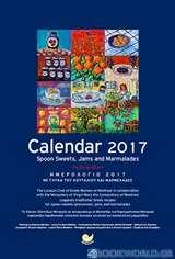 Ημερολόγιο 2017, Γλυκά του κουταλιού και μαρμελάδες