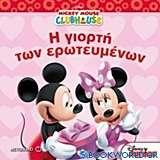 Η γιορτή των ερωτευμένων