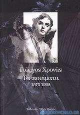 Τα ποιήματα 1973-2008