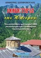 Μοναστήρια της Ηπείρου