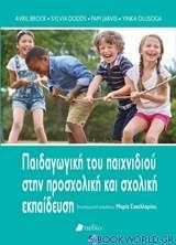 Παιδαγωγική του παιχνιδιού στην προσχολική και σχολική εκπαίδευση