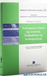 Το κυπριακό δίκαιο της ιατρικώς υποβοηθούμενης αναπαραγωγής