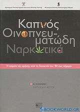 Καπνός, οινοπνευματώδη, ναρκωτικά