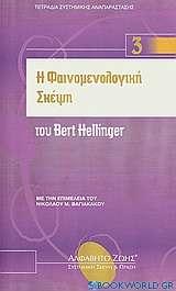Η φαινομενολογική σκέψη του Bert Hellinger