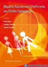 Θέματα κοινωνικής πολιτικής και πεδία εφαρμογής