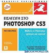 Εισαγωγή στο Photoshop CS3