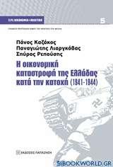 Η οικονομική καταστροφή της Ελλάδας κατά την κατοχή (1941-1944)