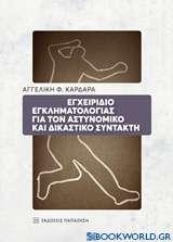 Εγχειρίδιο εγκληματολογίας για τον αστυνομικό και δικαστικό συντάκτη