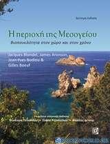 Η περιοχή της Μεσογείου