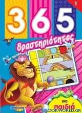 365 Δραστηριότητες για παιδιά 1