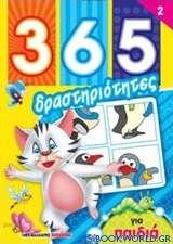 365 Δραστηριότητες για παιδιά 2