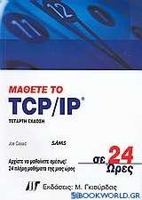 Μάθετε το TCP/IP σε 24 ώρες
