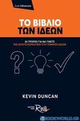 Το βιβλίο των ιδεών
