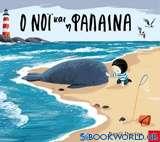 Ο Νόι και η φάλαινα