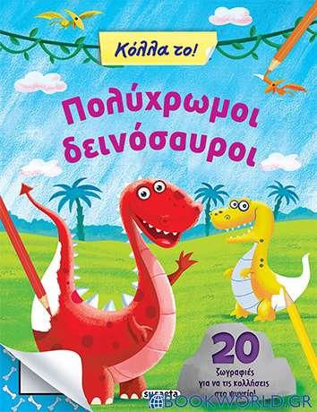 Πολύχρωμοι δεινόσαυροι