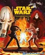 Star Wars: Η εκδίκηση των Σιθ