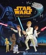 Star Wars: Μια νέα ελπίδα