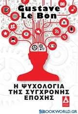 Η ψυχολογία της σύγχρονης εποχής
