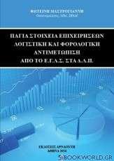 Πάγια Στοιχεία Επιχειρήσεων, Λογιστική και Φορολογική αντιμετώπιση από το Ε.Γ.Λ.Σ. στα Δ.Λ.Π.