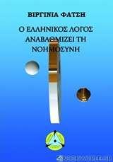 Ο ελληνικός λόγος αναβαθμίζει τη νοημοσύνη