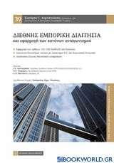 Διεθνής εμπορική διαιτησία και εφαρμογή των κανόνων ανταγωνισμού