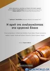 Η αρχή της αναλογικότητας στο εργατικό δίκαιο
