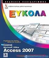 Ελληνική Access 2007