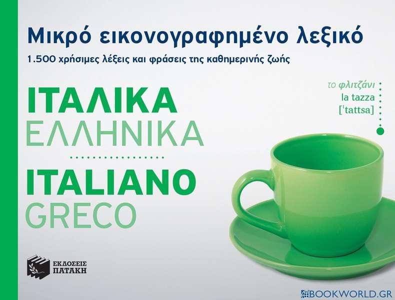 Μικρό εικονογραφημένο λεξικό: Ιταλικά-ελληνικά