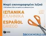 Μικρό εικονογραφημένο λεξικό: Ισπανικά-ελληνικά