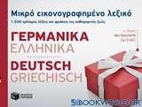 Μικρό εικονογραφημένο λεξικό: Γερμανικά-ελληνικά