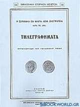 Η ελληνική εν Μικρά Ασία εκστρατεία κατά το 1921