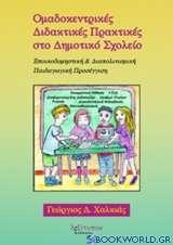 Ομαδοκεντρικές διδακτικές πρακτικές στο δημοτικό σχολείο