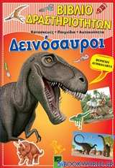 Δεινόσαυροι