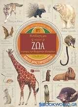 Η συλλογή μου: Ζώα, ο κόσμος των θαυμαστών πλασμάτων